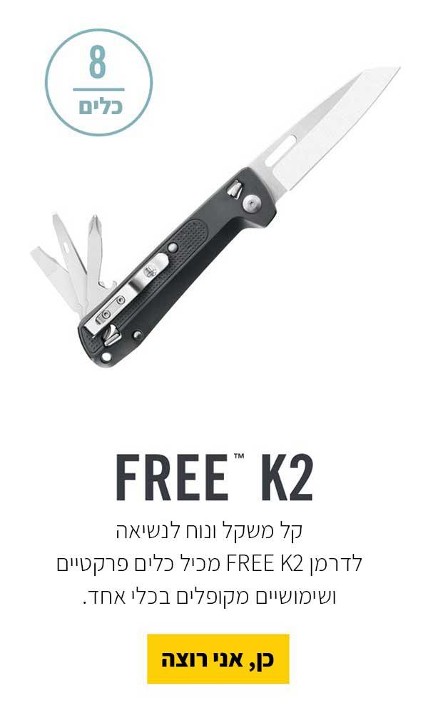 K2-FREE