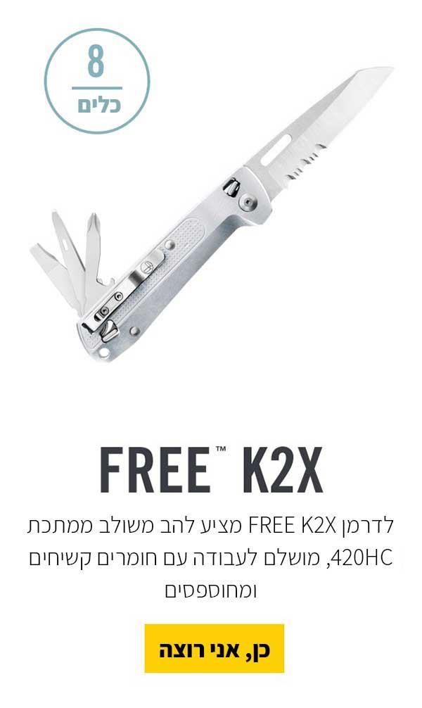 K2X-600P